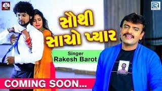 Rakesh Barot New Song Sauthi Sacho Pyar | Teaser | Coming Soon On RDC Gujarati