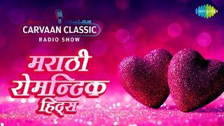 Carvaan Classic Radio   Marathi Romantic Hits   Tula Pahate Re Tula Pahate   Indradhanu