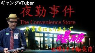 【live】【夜勤事件】怪奇現象が起こると噂のGTAマート零支店でアルバイト始めました