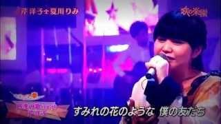 『四季の歌』 夏川りみ.