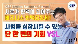 【입소문마케팅】 OBF 단 한 번의 기회 【리퍼럴마케팅…