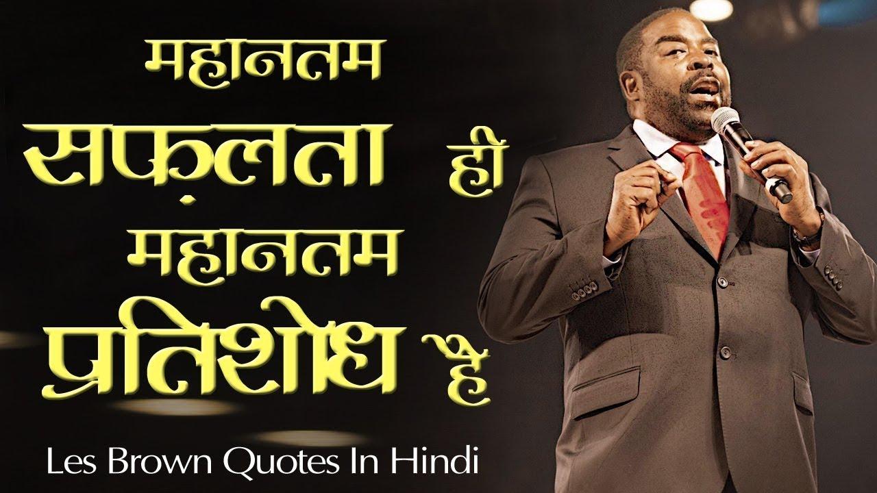 लेस ब्राउन के बेहद प्रेरणादायक विचार | Les Brown Quotes in Hindi |