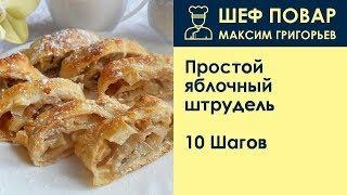 Простой яблочный штрудель . Рецепт от шеф повара Максима Григорьева