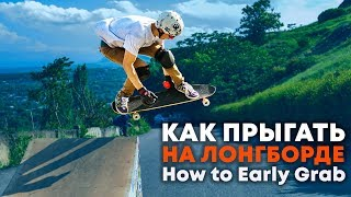 КАК ПРЫГАТЬ НА ЛОНГБОРДЕ / HOW TO EARLY GRAB LONGBOARD - SKATEBOARD