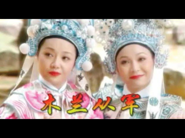 Mulan - Chanson opéra chinois