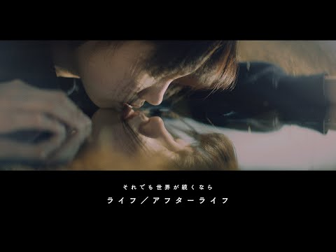 "それでも世界が続くなら「ライフ/アフターライフ」(If the world still continues, ""Life/After Life"" Official Music Video)"