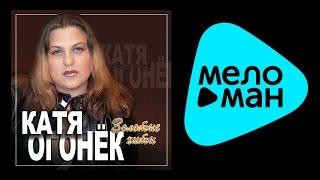 КАТЯ ОГОНЕК - ЗОЛОТЫЕ ХИТЫ / KATYA OGONEK - ZOLOTYE KHITY