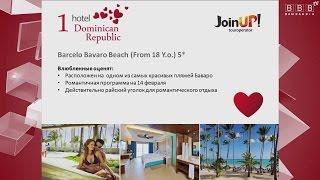 Доминикана. Лучшие отели для влюбленных. Где провести медовый месяц или отметить свадьбу
