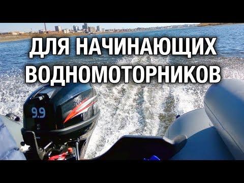 ⚙️🔩🔧Для тех, кто только приобрел лодочный мотор. Краткая информация начинающим водномоторникам