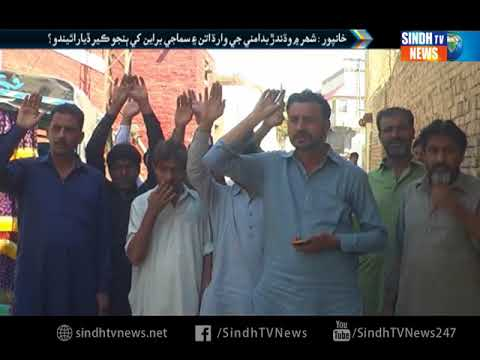 Crime Rate Rises in Khanpur Report - Sindh TV News