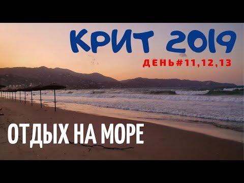Крит 2019. День