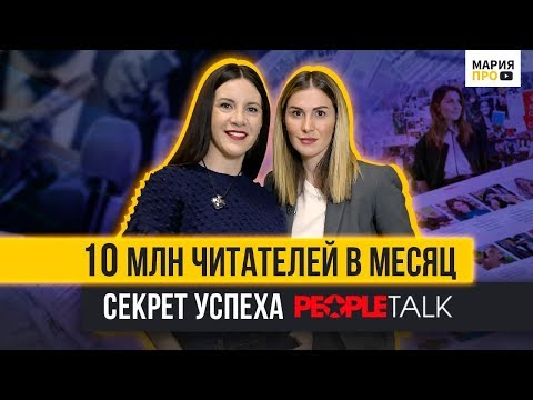 Лаура Джугелия ПРО PEOPLETALK, семью и Дудя