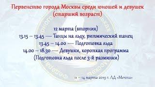 Первенство г.Москвы среди юношей и девушек, старший возраст 12.03.2019
