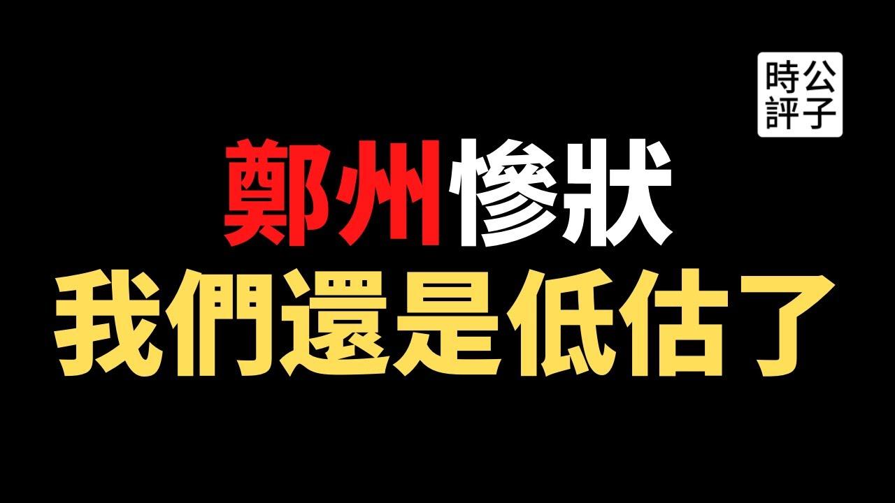 【公子時評】太惨了!郑州京广隧道成汽车坟场,遇难人数成谜!千年一遇不是千年遇一次?中国媒体误导民众,河南当局忽悠习近平...