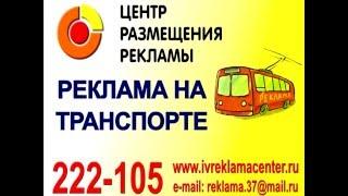 Реклама в городе Иваново(, 2016-01-26T13:26:21.000Z)