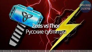 Epic Rap Battles of History - Zeus vs Thor Season 4 (Русские субтитры)(Немного запоздавший третий выпуск ERB с Зевсом против Тора! Группа ВК: https://vk.com/subshelter Подробности про набор..., 2014-12-07T13:01:49.000Z)