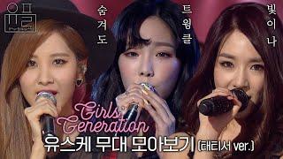 Download lagu [유플리💽 #9] 숨겨도 트윙클 빛이 나, 💗소녀시대-태티서(Girls' Generation-TTS)💗의 유스케 무대 몰아보기✨ | 유희열의 스케치북 [KBS 방송]