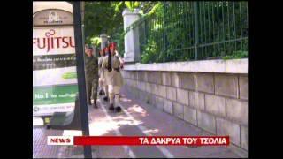 NewsIt.gr: Το μαρτύριο του τσολιά στο Σύνταγμα