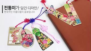 한국 전통문양 책갈피 #BOOKMARK