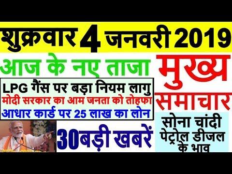Today Breaking News ! आज 4 जनवरी के मुख्य समाचार, 4 January PM Modi Petrol, Bank, PAN, GST, DLS BHAI