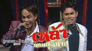 เหล้ากลมสุดท้าย - ลูกแพร ไหมไทย อุไรพร [OFFICIAL Live Show]