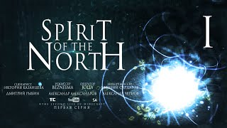 SPIRIT OF THE NORTH - СЕРИЯ 1 (Майнкрафт сериал)