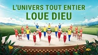 Musique chrétienne « L'univers tout entier loue Dieu »