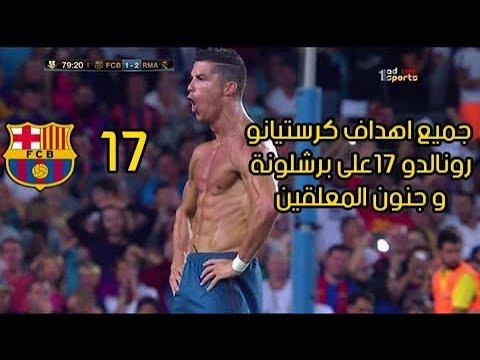 جميع اهداف كرستيانو رونالدو 17 على برشلونة و جنون المعلقين عرب على رونالدو