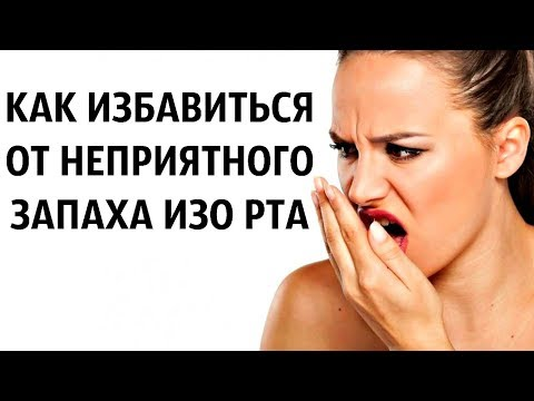 Запах изо рта. Ты жрёшь говно?