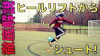 ヒールリフトシュートを蹴る方法 | 徹底解説 | DoubleDoubleSoccer | 誰でもできる | ネイマール | thumbnail