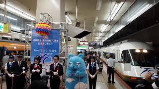 近鉄特急運行開始70年記念セレモニー名古屋駅