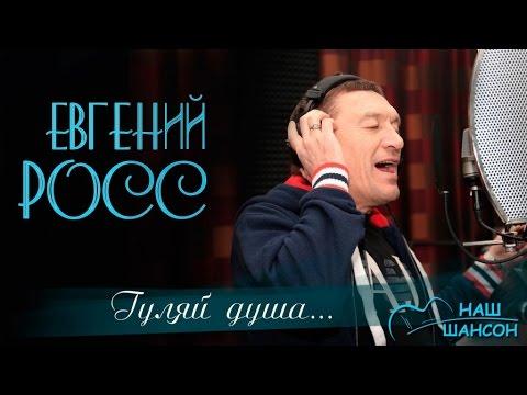 Евгений Росс - Гуляй, душа! (Альбом 2002) | Русский шансон