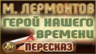 ГЕРОЙ нашего времени. Михаил Лермонтов