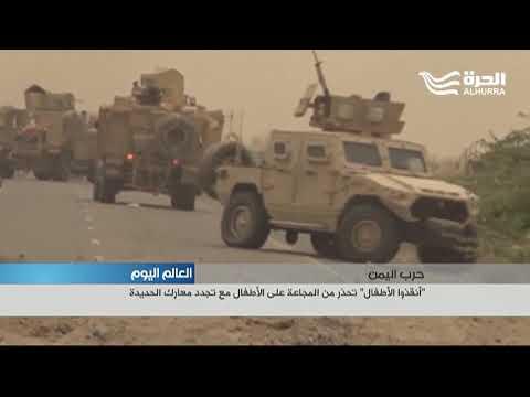 تحذيرات من نقص الغذاء في اليمن مع تجدد معارك الحديدة  - 18:53-2018 / 9 / 19