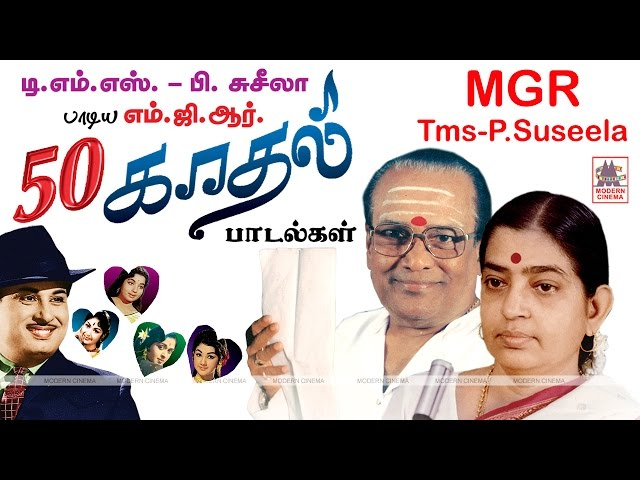 MGR TMS Susheela Hits 50 Songs | MGR Kathal Padalgal |எம்.ஜி.ஆர். டி .எம்.எஸ் .பி.சுசீலா  ஹிட்ஸ்