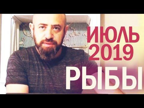 Гороскоп РЫБЫ Июль 2019 год / Ведическая Астрология