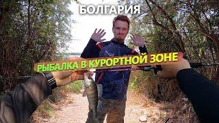 Ловим прямо в курортной зоне Рыбалка на Солнечном берегу Болгария 2021