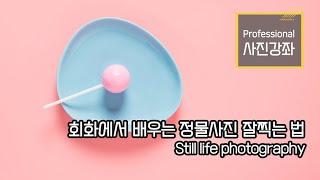 [3-8] 사진 잘찍는 법_ 회화에서 배우는 정물사진 …