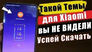 самая ЛУЧШАЯ Тема на Xiaomi в Стиле Айфон  ЕЕ НЕТ В МАГАЗИНЕ ТЕМ