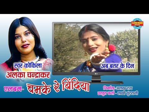 Ab Batar Ke Din Aage Re - अब बतर के दिन आगे रे || Alka Chandrakar