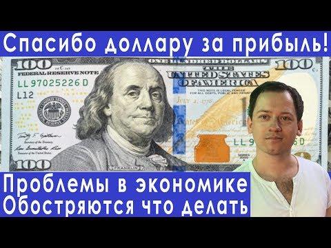 Мировой кризис 2019 проблемы в экономике прогноз курса доллара евро рубля валюты на август 2019