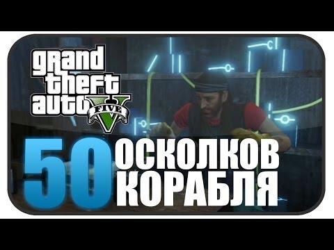 50 Осколков космического корабля - GTA V