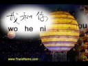 Learn to sing in Chinese the 2008 Olympic  Song -You and Me