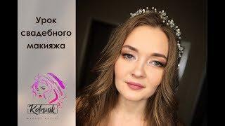 Свадебный макияж: урок по созданию образа. Свадебный макияж в 2019   Визажист Настя Колесник