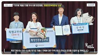 저출산 대응 우수사례 경진대회 행정안전부장관상 수상_[2020.8.1주] 영상 썸네일