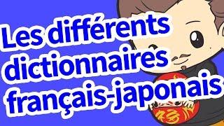 Les différents dictionnaires français-japonais