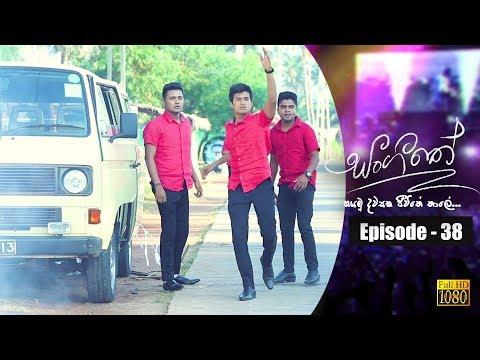 Sangeethe   Episode 38 03rd April 2019