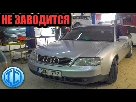 Audi A6 не заводится - Видео онлайн