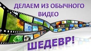 Обработка видео.Урок 01 - ускорение и замедление видео впрограмме Sony Vegas