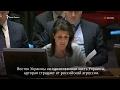 Посол США в ООН: Крым – это часть Украины